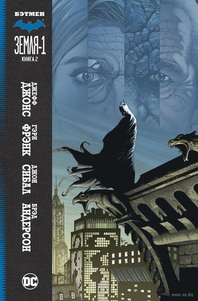 Бэтмен: Земля-1. Книга 2. Джеф Джонс