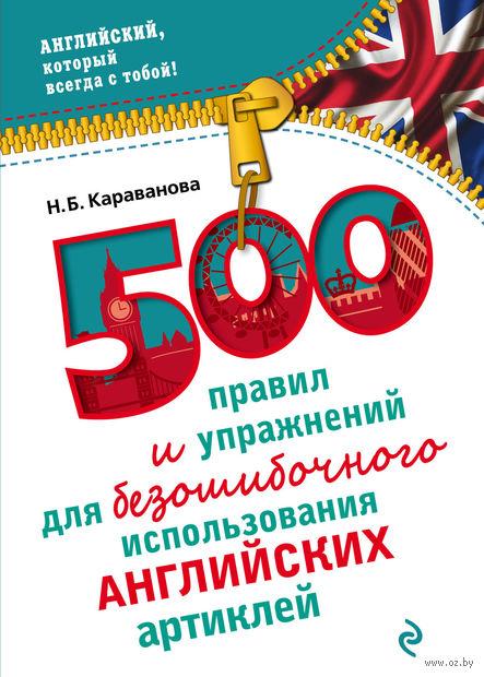 500 правил и упражнений для безошибочного использования английских артиклей. Наталья Караванова