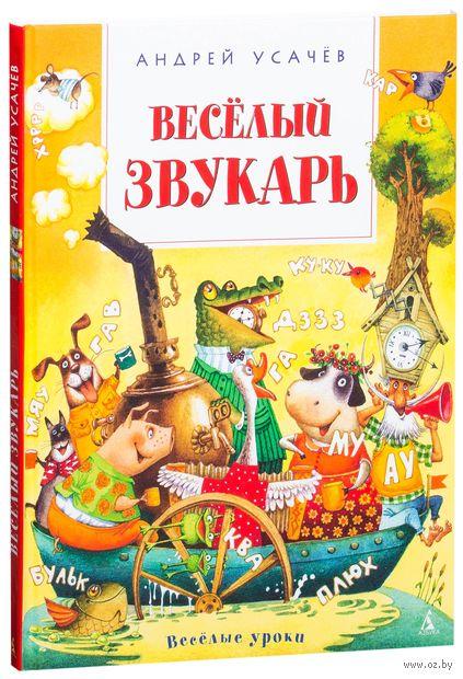 Веселый звукарь. Андрей Усачев