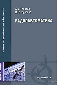 Радиоавтоматика. А. Соколов, Ю. Юрченко