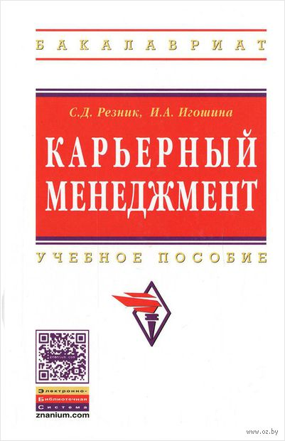 Карьерный менеджмент. Ирина Игошина, Семен Резник
