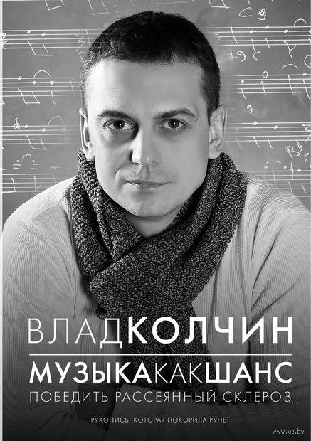Музыка как шанс. Владислав Колчин