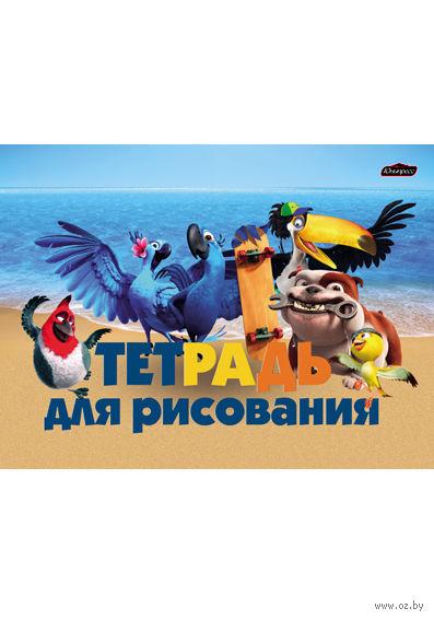 """Альбом для рисования """"Попугай из Рио"""""""