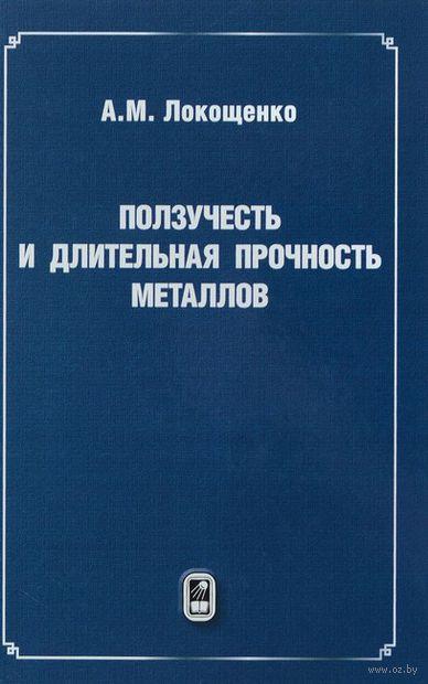 Ползучесть и длительная прочность металлов. А. Локощенко