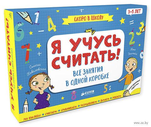 Я учусь считать! (комплект из 6 книг). Стеф Хинтон, Мин Югенг, Ольга Карякина
