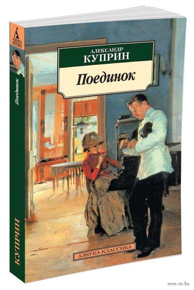 Поединок (м). Александр Куприн