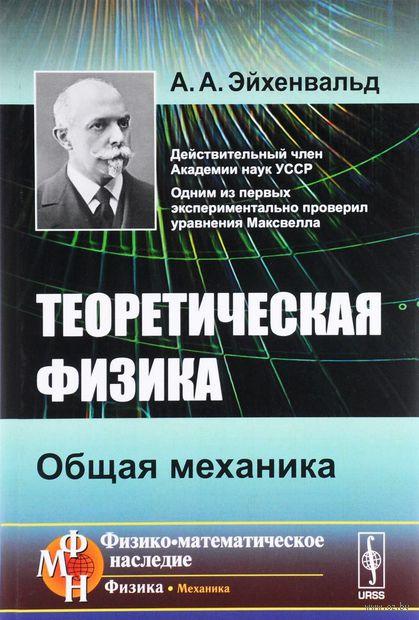Теоретическая физика. Общая механика — фото, картинка
