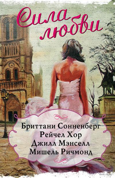 Сила любви (комплект из 4 книг) — фото, картинка