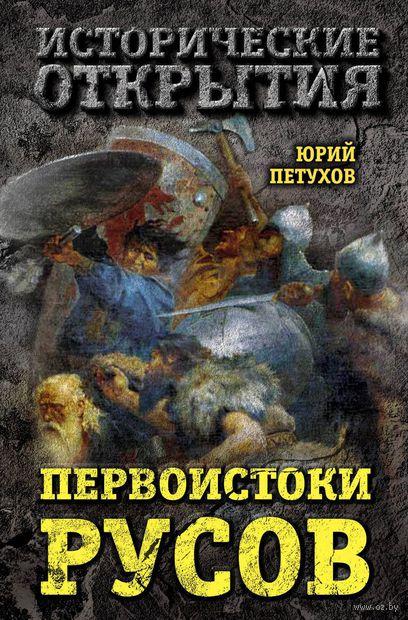 Первоистоки Русов — фото, картинка