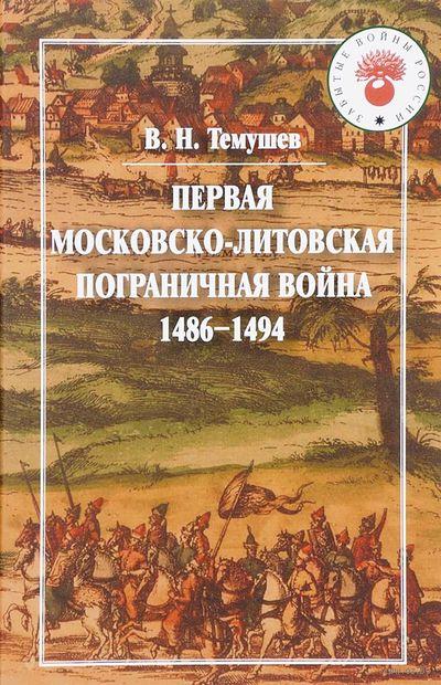 Первая Московско-литовская пограничная война. 1486-1494 — фото, картинка