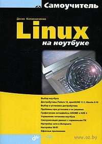Linux на ноутбуке (+ DVD). Денис Колисниченко