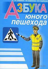 Азбука юного пешехода — фото, картинка