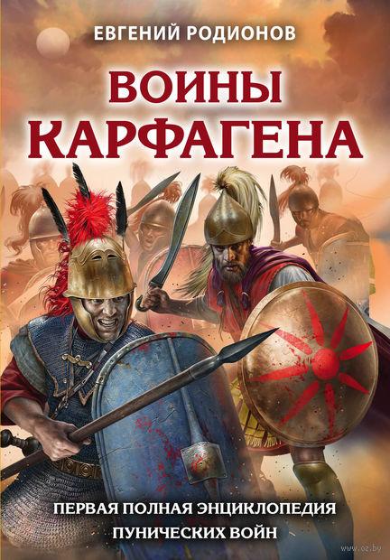 Воины Карфагена. Первая полная энциклопедия — фото, картинка