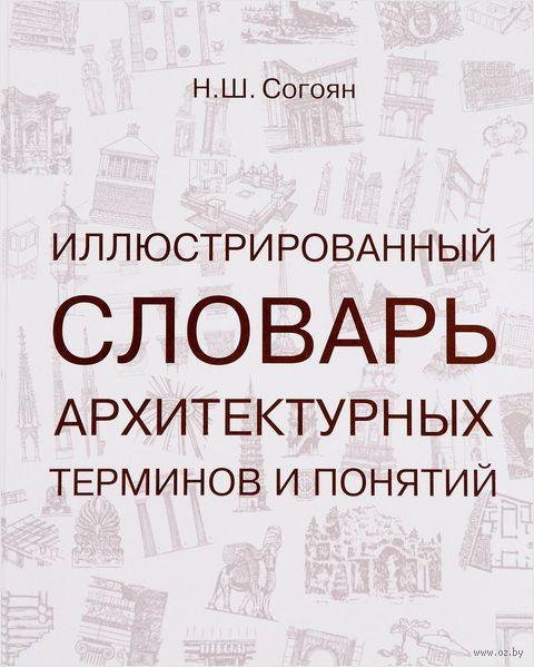 Иллюстрированный словарь архитектурных терминов и понятий — фото, картинка