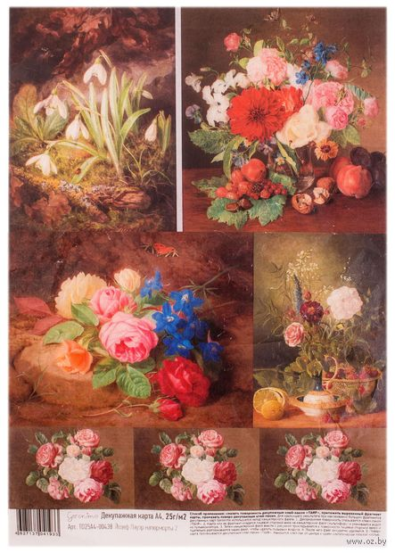 "Бумага для декупажа ""Йозеф Лауэр. Натюрморты 2"" (210х300 мм) — фото, картинка"
