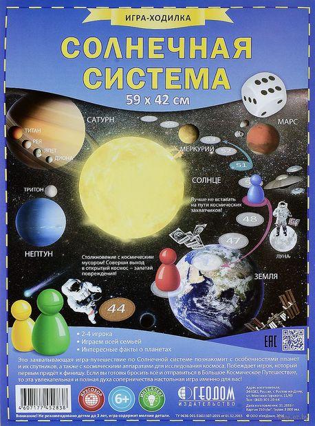 Солнечная система — фото, картинка