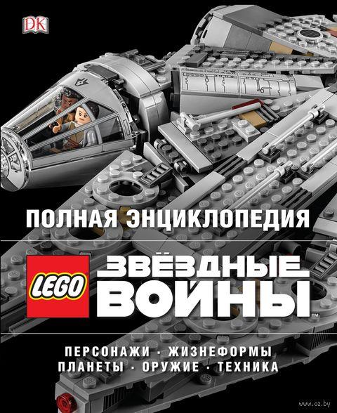 Полная энциклопедия LEGO STAR WARS — фото, картинка