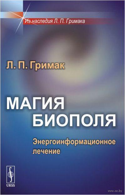 Магия биополя. Энергоинформационное лечение (м) — фото, картинка