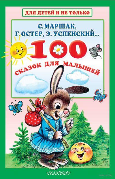 100 сказок для малышей — фото, картинка