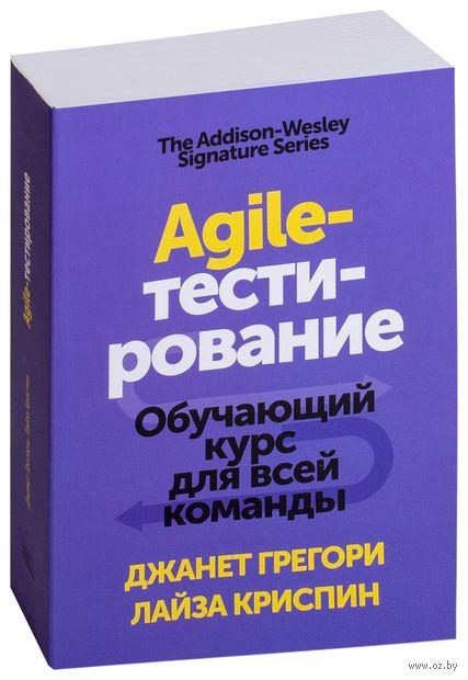 Agile-тестирование. Обучающий курс для всей команды — фото, картинка