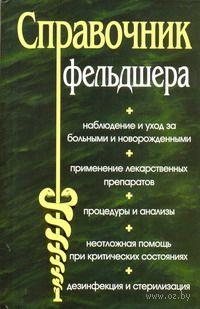 Справочник фельдшера. Василий Романовский