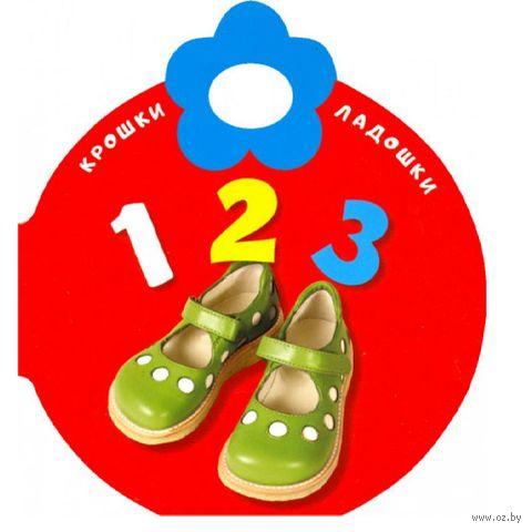 Крошки-ладошки. 123 — фото, картинка