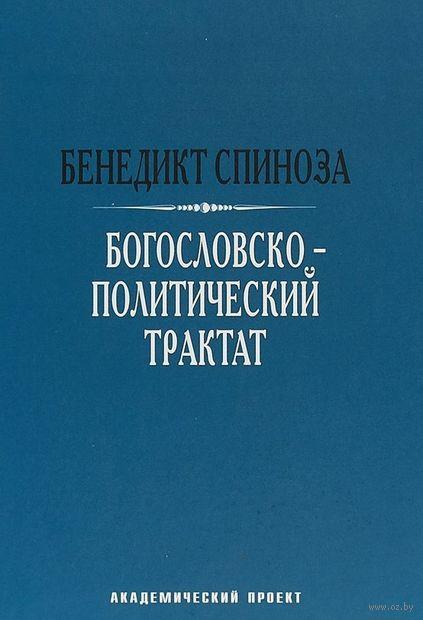 Богословско-политический трактат — фото, картинка