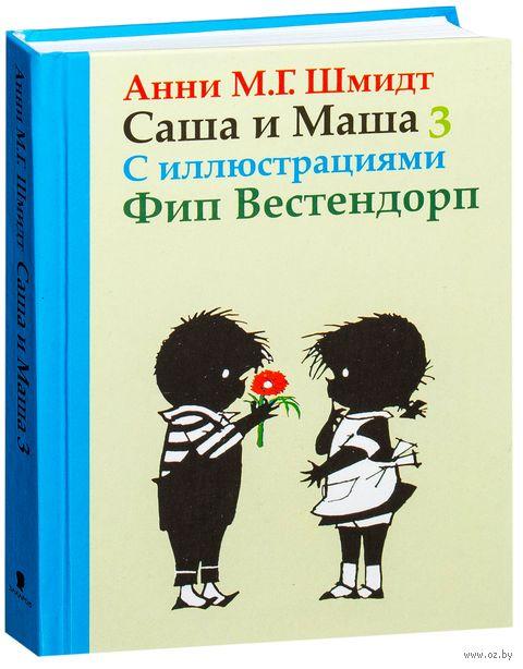 Саша и Маша 3. Анни Шмидт