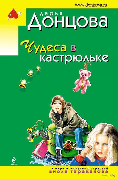 Чудеса в кастрюльке (м). Дарья Донцова
