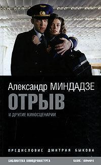 Отрыв и другие киносценарии. Александр Миндадзе