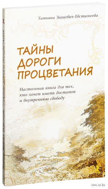 Тайны дороги процветания. Настольная книга для тех, кто хочет иметь достаток и внутреннюю свободу — фото, картинка