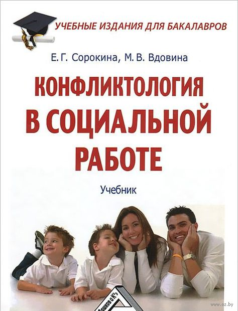 Конфликтология в социальной работе. Е. Сорокина, Маргарита Вдовина