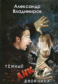 Темный лик двойника. Александр Владимиров