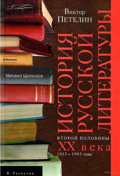 История русской литературы второй половины XX века. 1953-1993 годы. Виктор Петелин