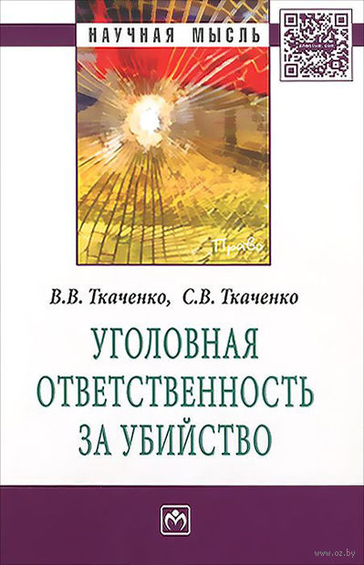 Уголовная ответственность за убийство. В. Ткаченко, С. Ткаченко