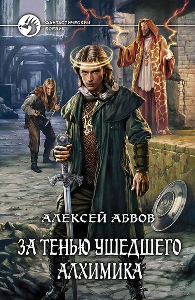 За тенью ушедшего Алхимика. Алексей Абвов