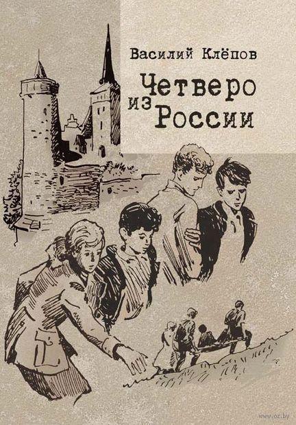 Четверо из России. Василий Клепов