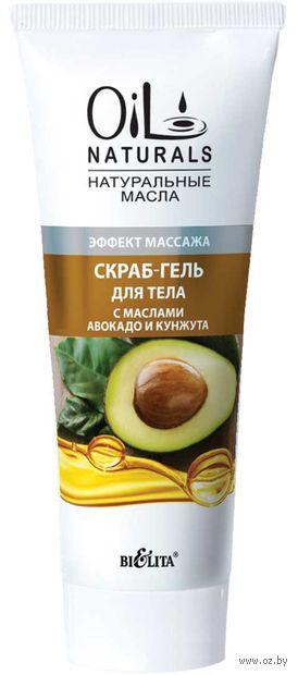 """Скраб-гель для тела с маслами авокадо и кунжута  """"Эффект массажа"""" (200 мл)"""