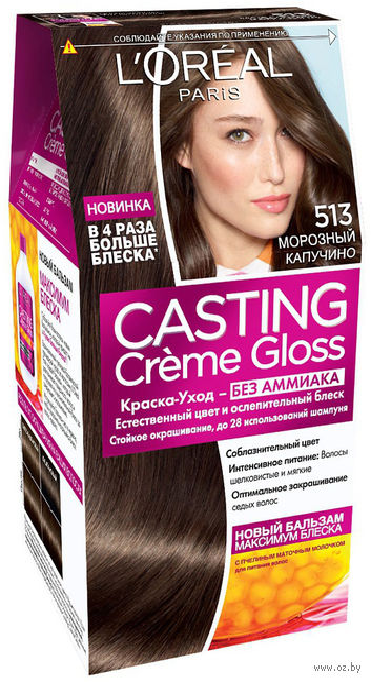 "Краска-уход для волос ""Casting Creme Gloss"" (тон: 513, морозное капучино)"