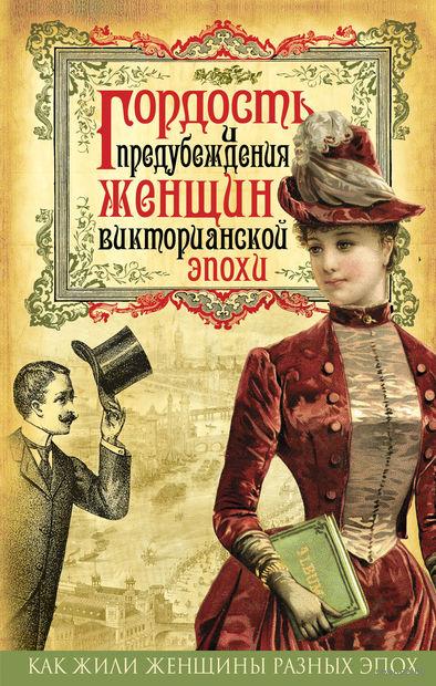 Гордость и предубеждения женщин Викторианской эпохи — фото, картинка