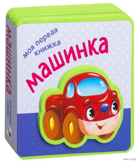 Машинка. Моя первая книжка. В. Вилюнова, Наталья Магай