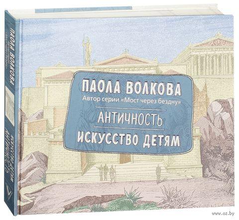 Античность. Искусство детям — фото, картинка
