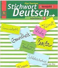 Ключевое слово - немецкий язык. Компакт. 10-11 классы. Рабочая тетрадь Б — фото, картинка