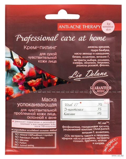"Крем-пилинг и маска для лица ""Professional Care At Home. Anti-Acne"" (12 г) — фото, картинка"