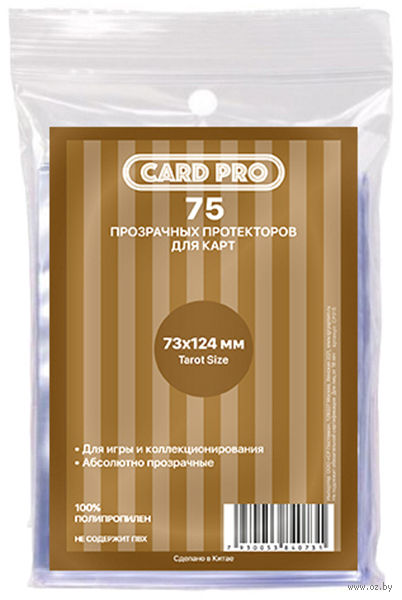 "Протекторы ""Card-Pro. Tarot Size"" (73х124 мм; 75 шт.) — фото, картинка"