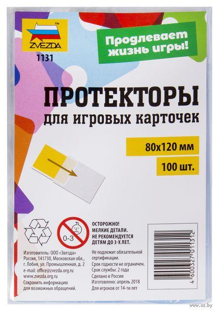 """Протекторы """"Zvezda"""" (80х120 мм; 100 шт.) — фото, картинка"""