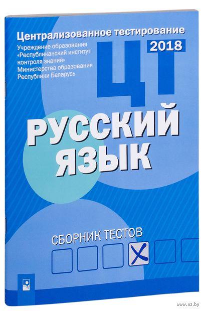 Централизованное тестирование. Русский язык. Сборник тестов. 2018 год — фото, картинка