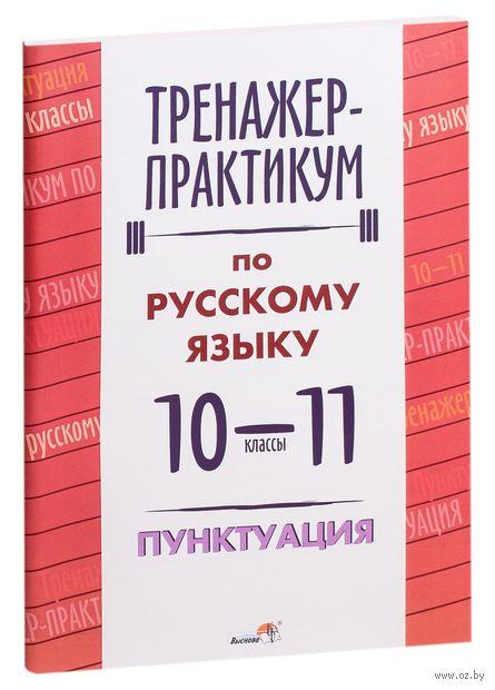 Тренажер-практикум по русскому языку. 10-11 классы. Пунктуация — фото, картинка