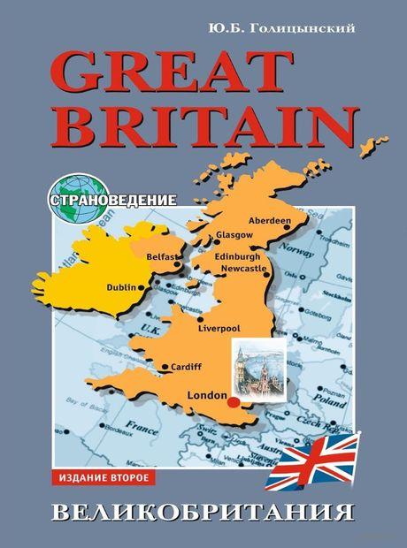 Great Britain — фото, картинка