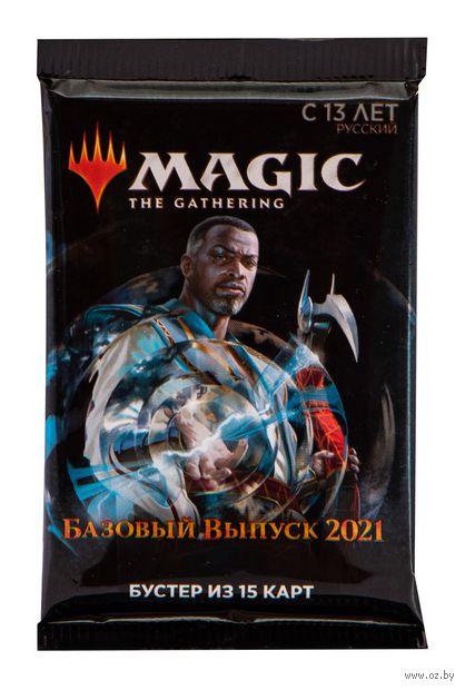 """Бустер """"Magic the Gathering. Базовый выпуск 2021"""" (15 карт) — фото, картинка"""